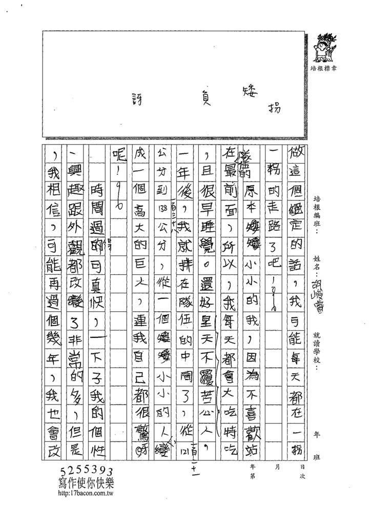 107W5309胡峻睿 (3).jpg