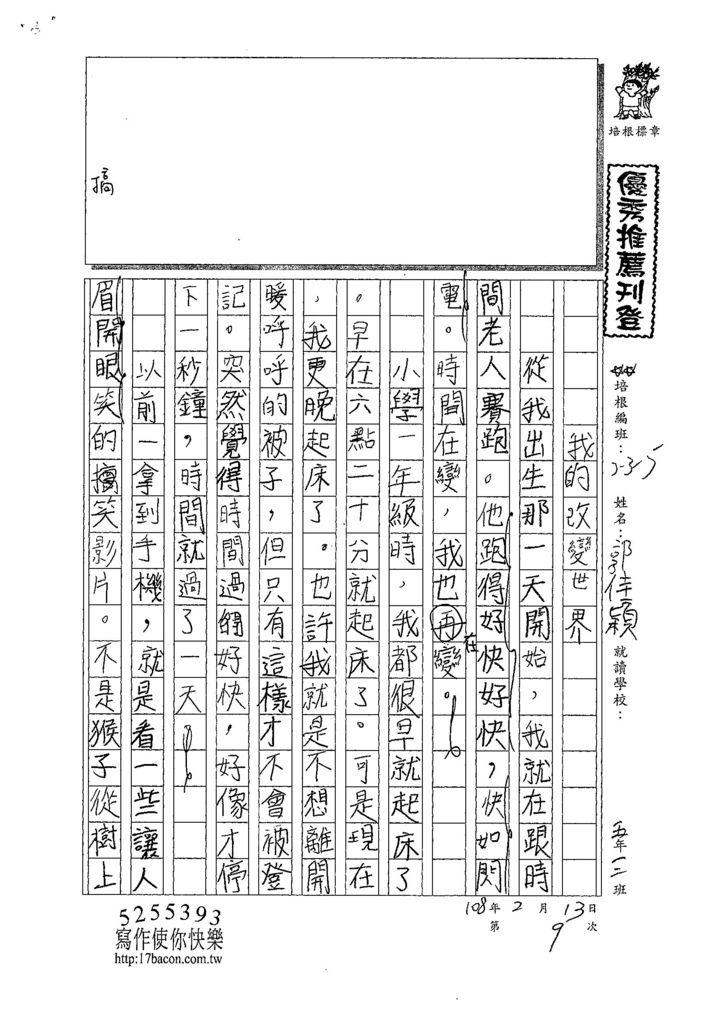 107W5309郭佳穎 (1).jpg