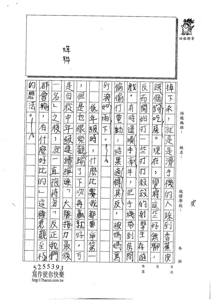 107W5309郭佳穎 (2).jpg