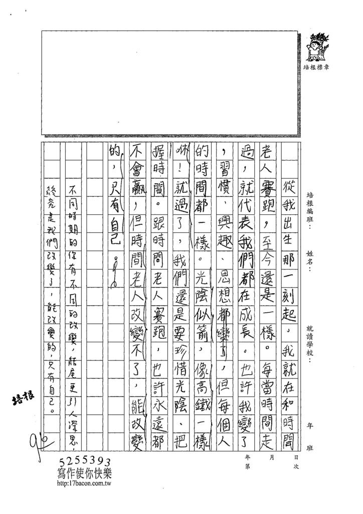 107W5309郭佳穎 (3).jpg
