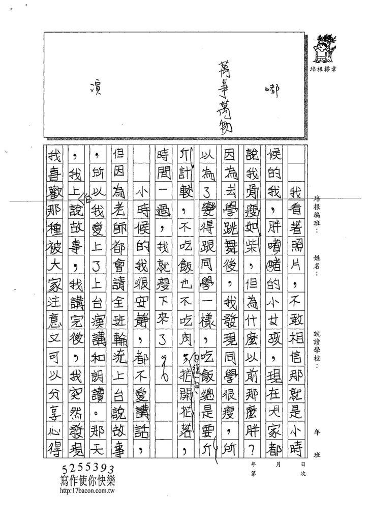 107W5309曾心耘 (2).jpg