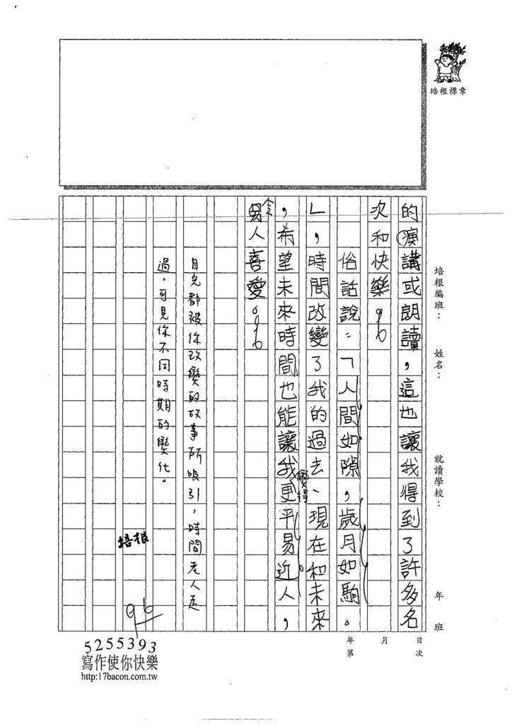 107W5309曾心耘 (3).jpg