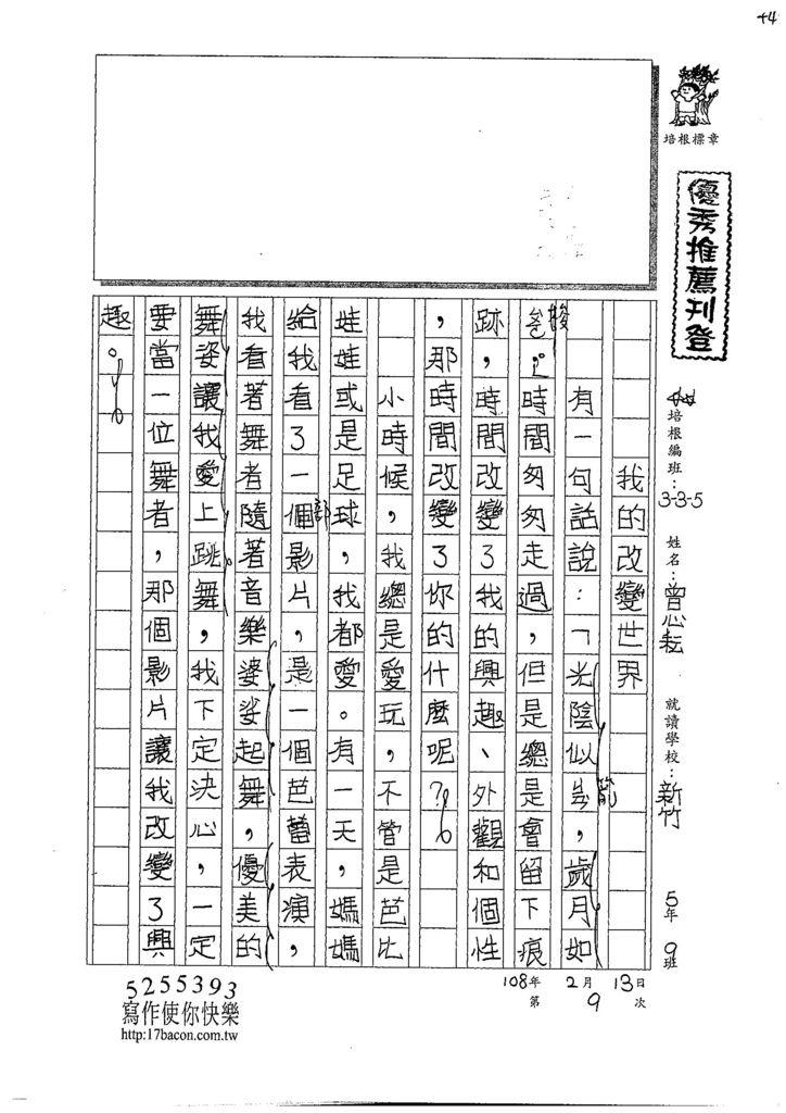 107W5309曾心耘 (1).jpg