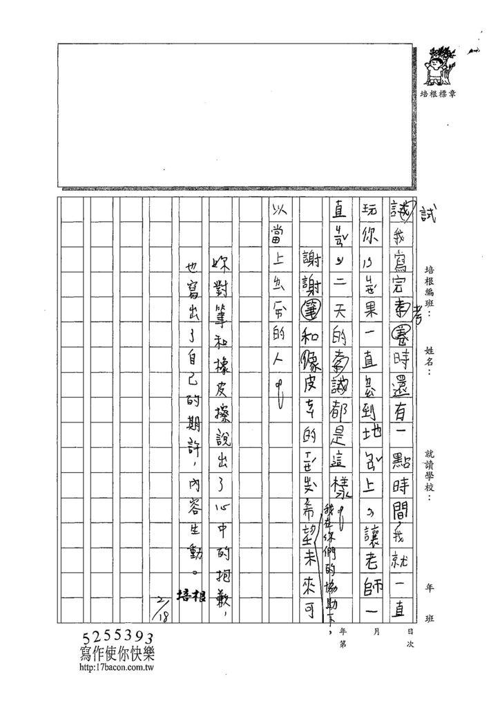 107W3310曾語安 (2).jpg