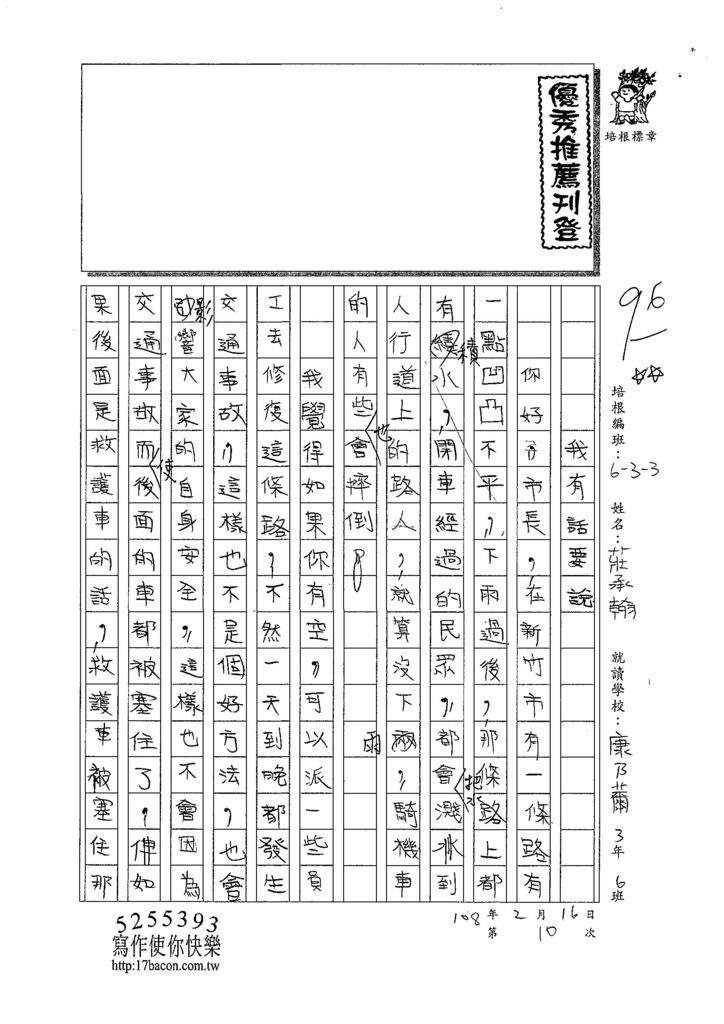 107W3310莊承翰 (1).jpg