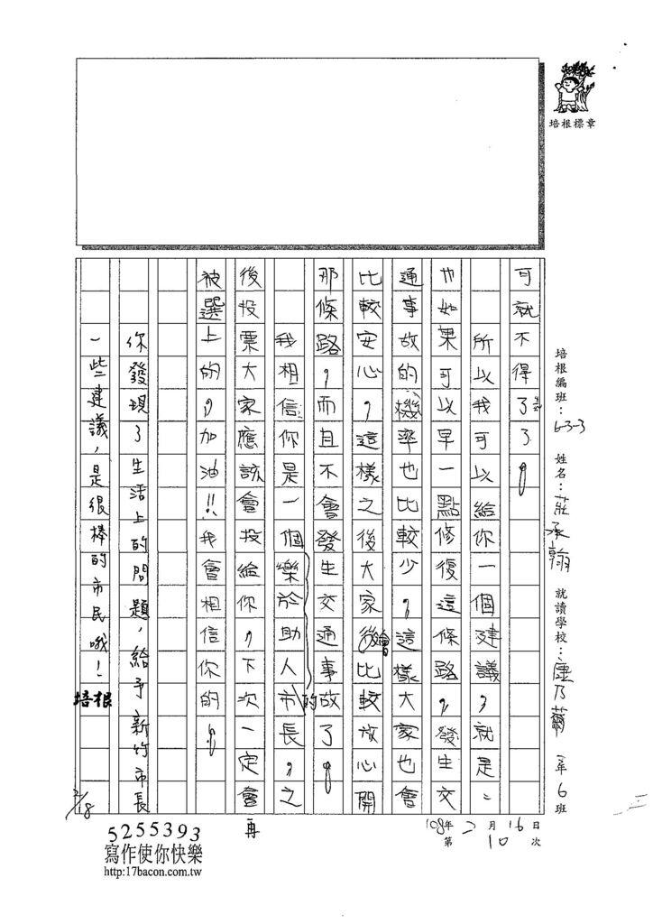 107W3310莊承翰 (2).jpg