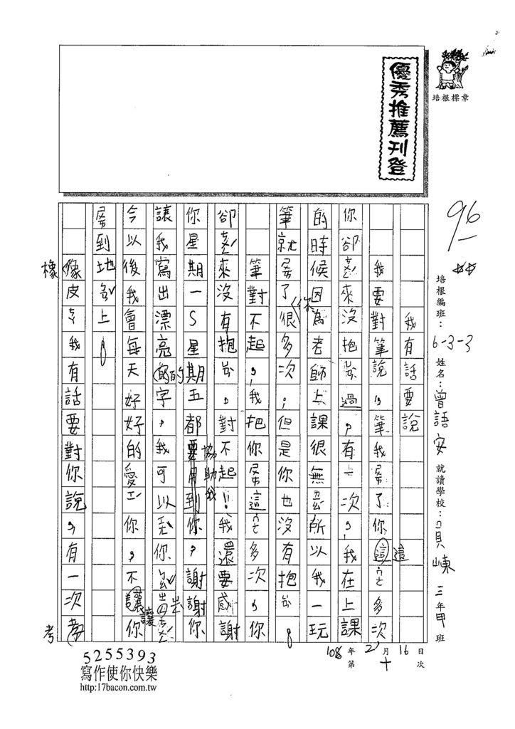 107W3310曾語安 (1).jpg