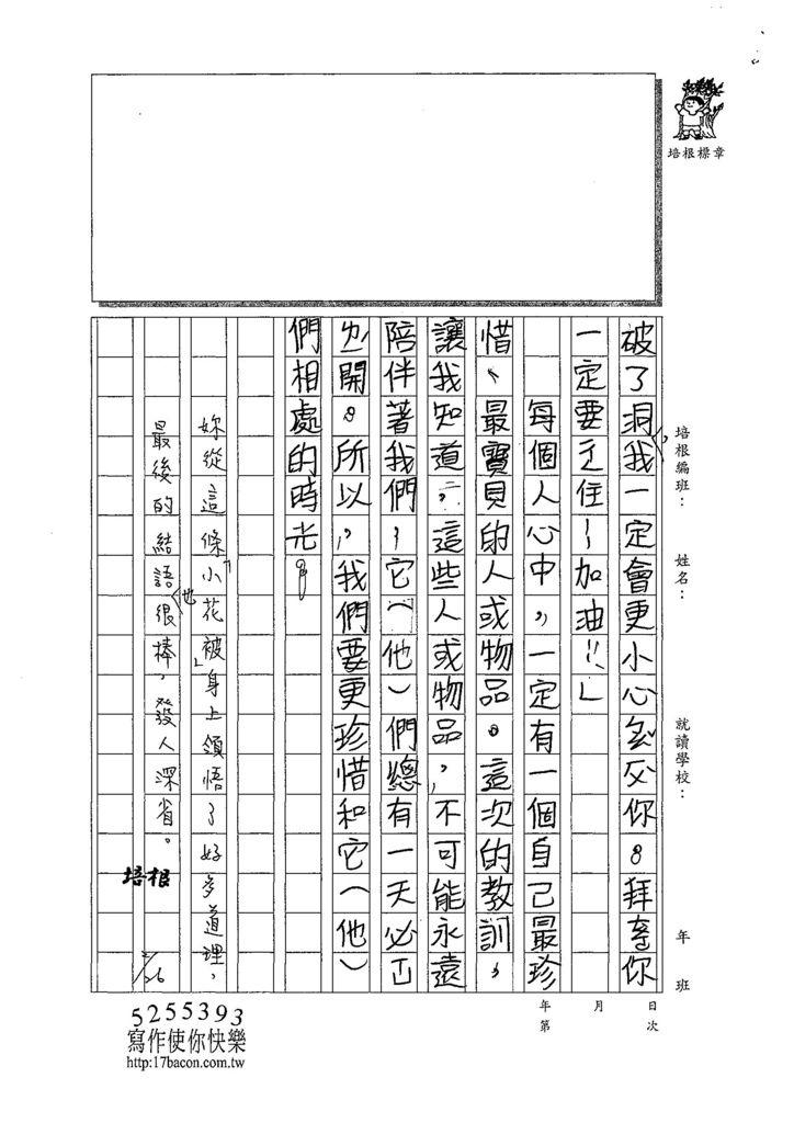 107W3310王映涵 (3).jpg