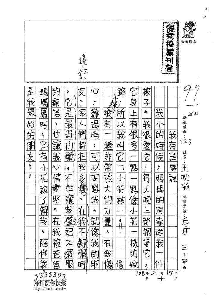 107W3310王映涵 (1).jpg