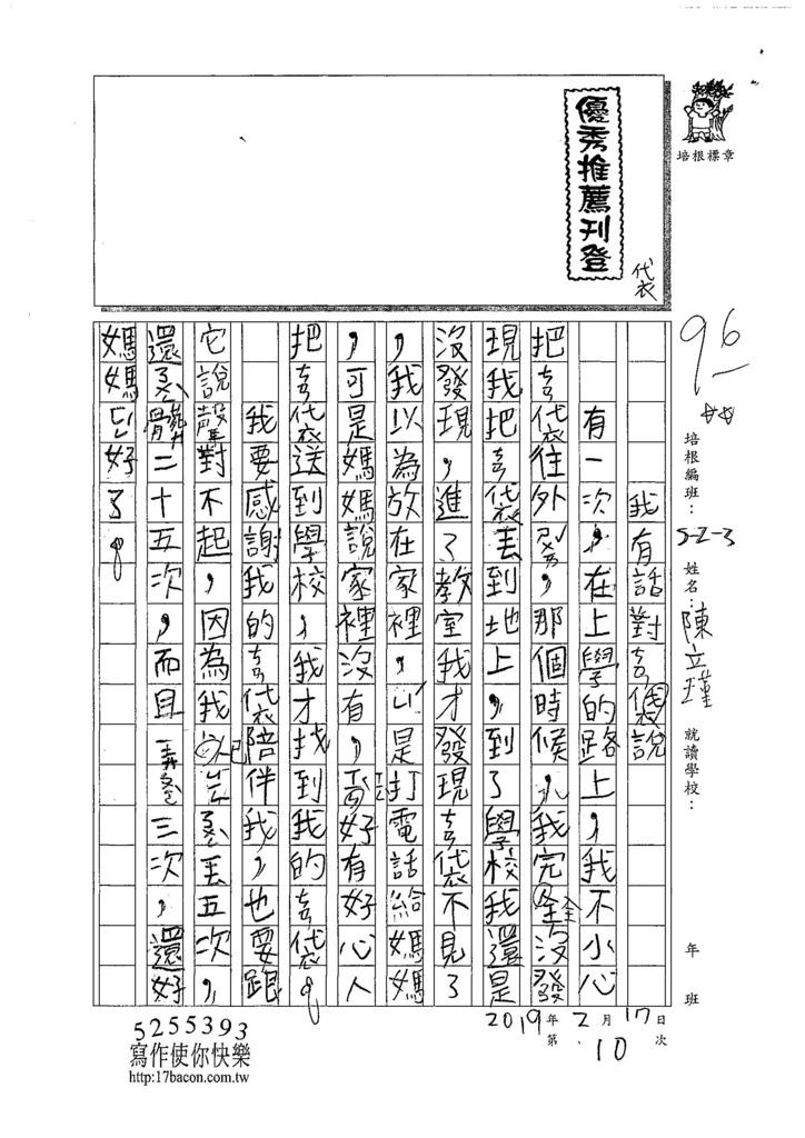 107W3310陳立瑾 (1).jpg