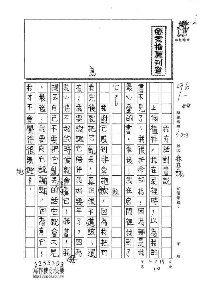 107W3310林奕翔 (1).jpg
