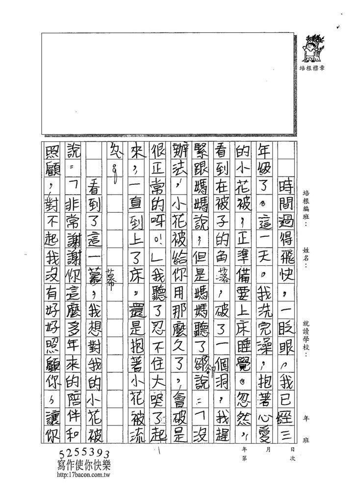 107W3310王映涵 (2).jpg