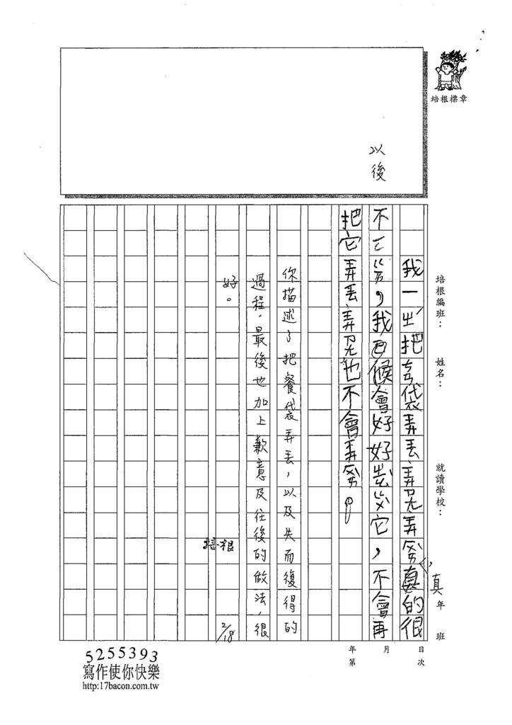 107W3310陳立瑾 (2).jpg