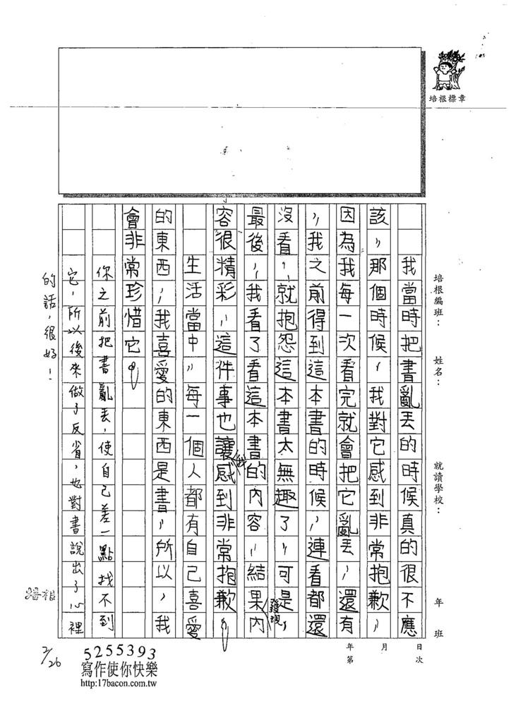 107W3310林奕翔 (2).jpg