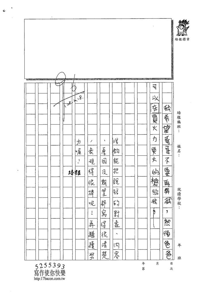 107W3310陳浩鈞 (2).jpg