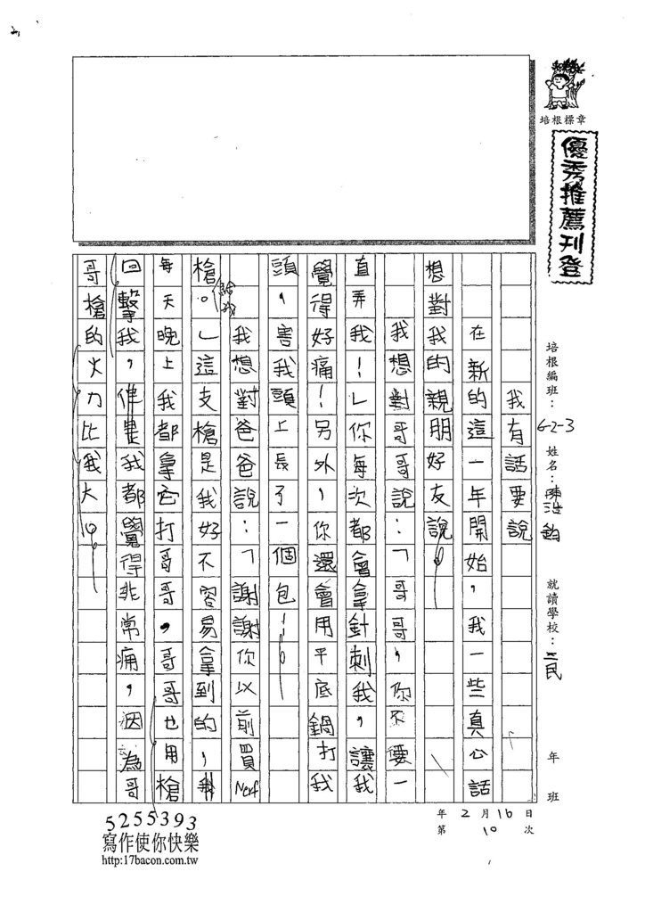 107W3310陳浩鈞 (1).jpg
