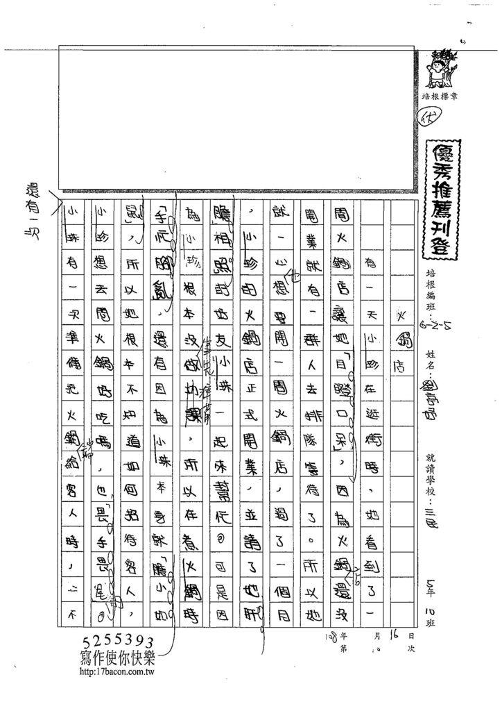 107W5310劉亭妤 (1).jpg