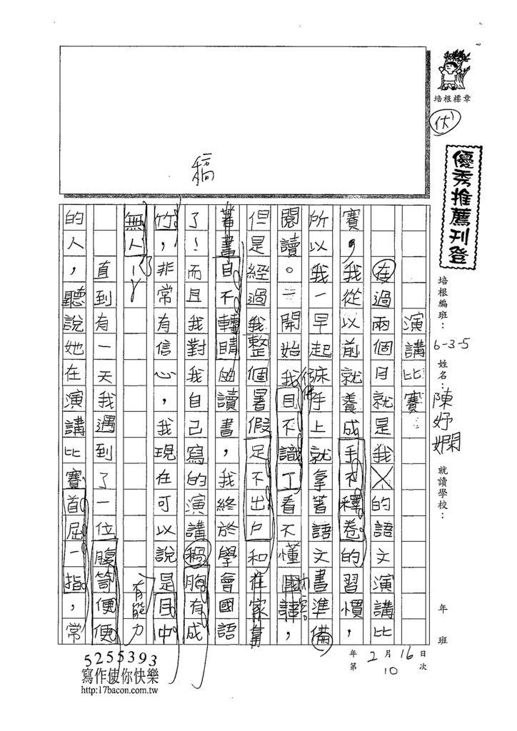 107W5310陳妤嫻 (1).jpg