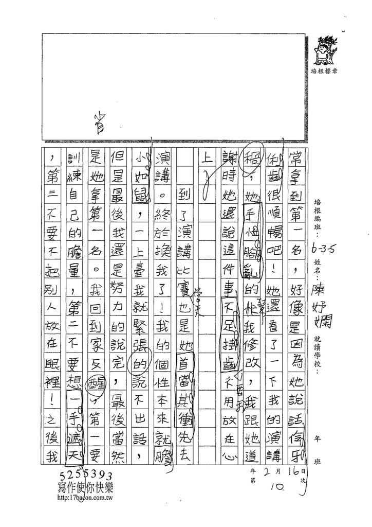 107W5310陳妤嫻 (2).jpg