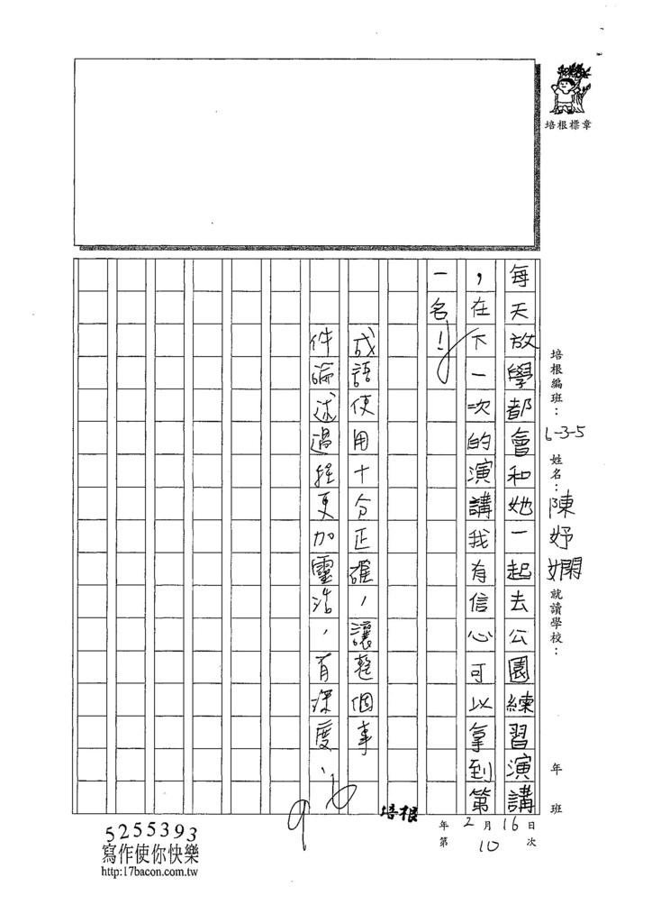107W5310陳妤嫻 (3).jpg