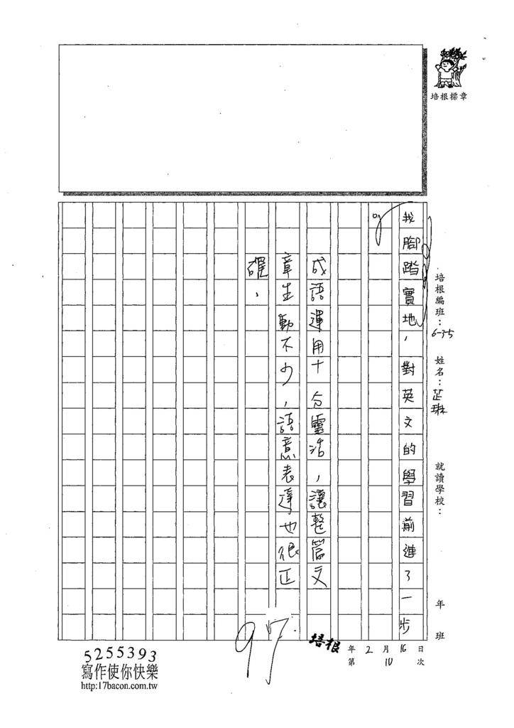 107W5310陳芷琳 (3).jpg