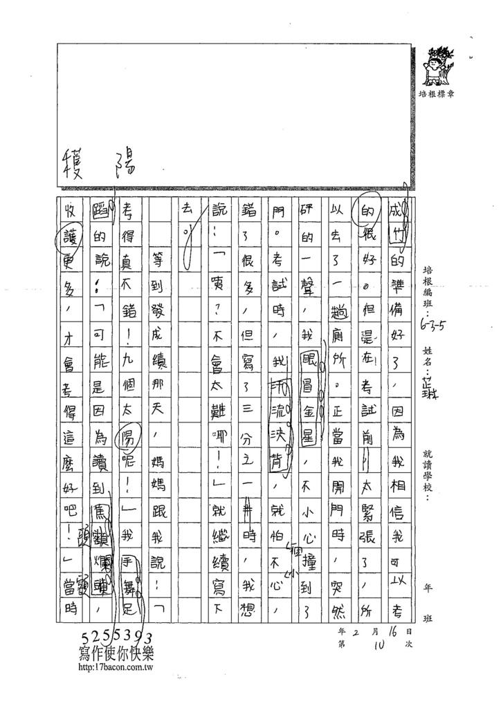 107W5310陳芷琳 (2).jpg
