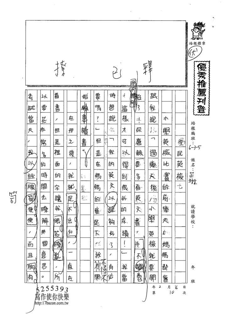 107W5310陳芷琳 (1).jpg