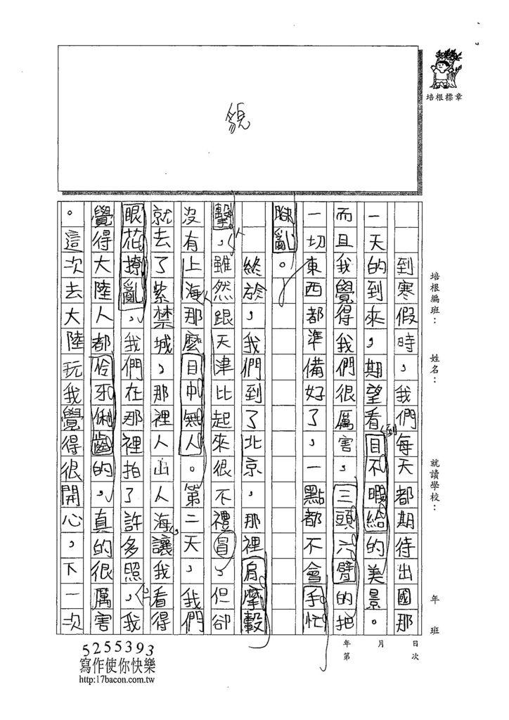 107W5310趙俤翔 (2).jpg