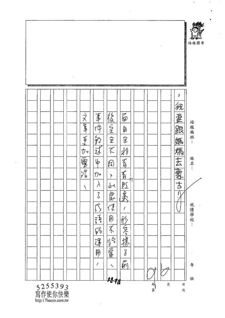107W5310趙俤翔 (3).jpg