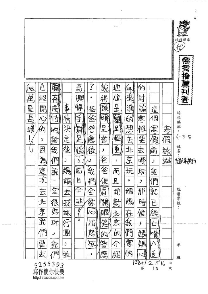 107W5310趙俤翔 (1).jpg