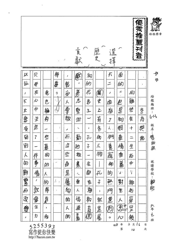 107W6310蔡欣融 (1).jpg