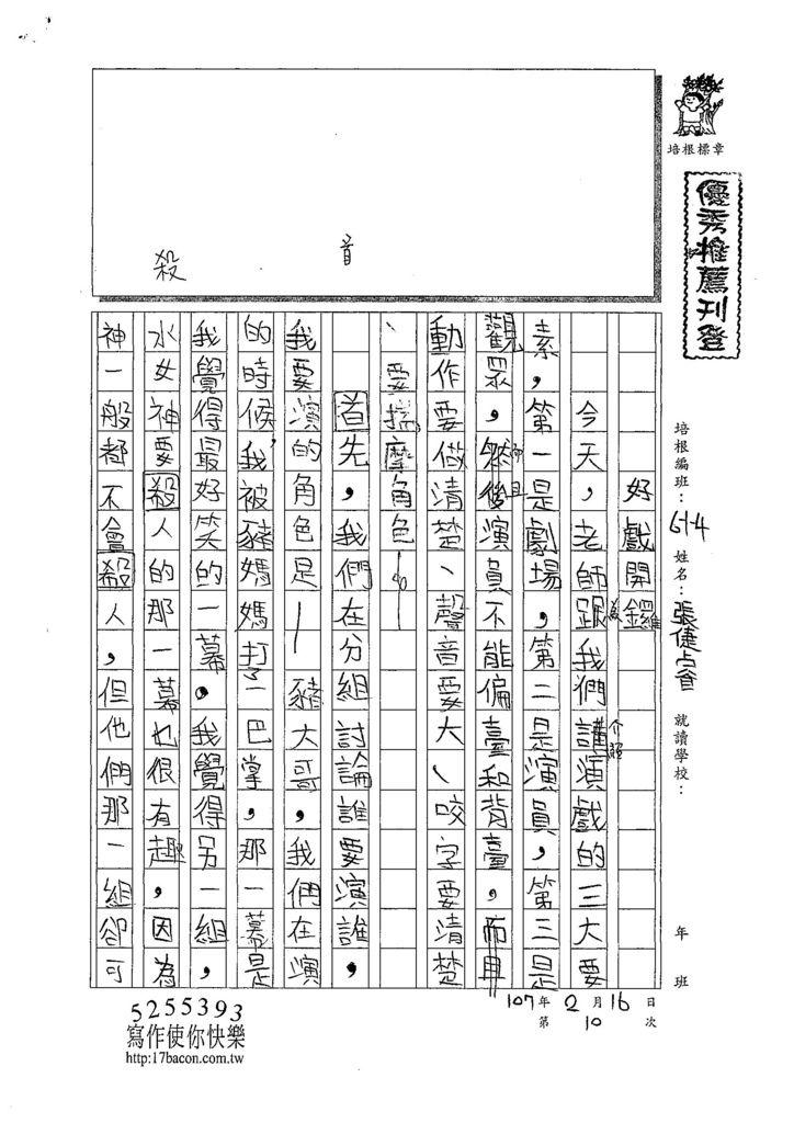 107W4310張倢睿 (1).jpg