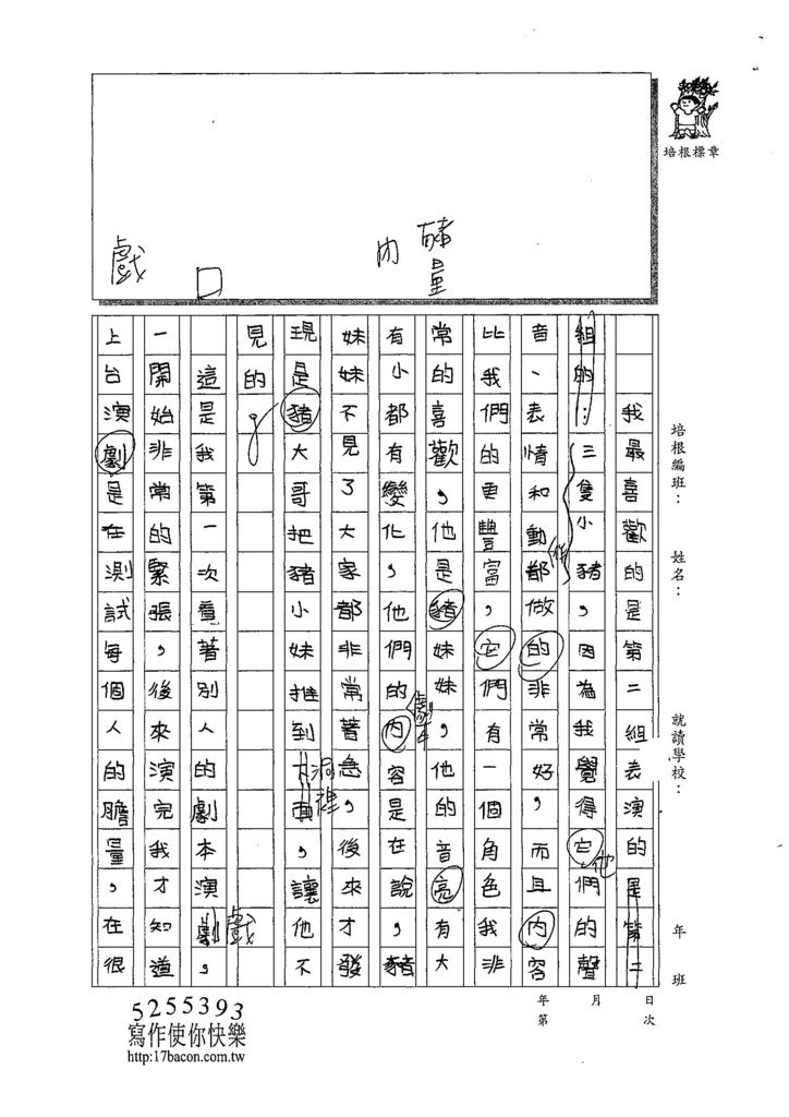 107W4310陳品言 (2).jpg