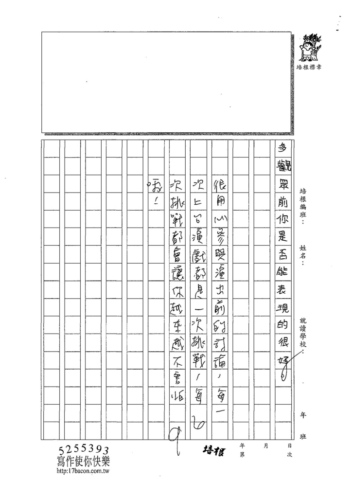 107W4310陳品言 (3).jpg