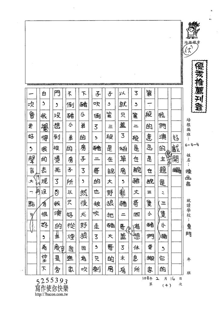 107W4310陳品言 (1).jpg