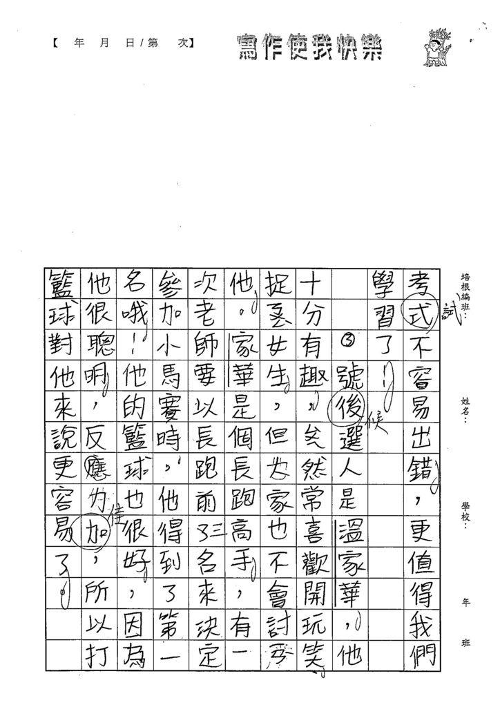 107WB310王映涵 (3).jpg