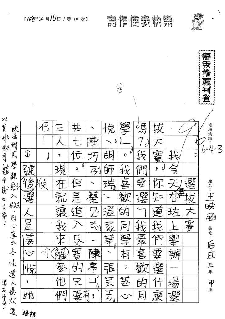 107WB310王映涵 (1).jpg