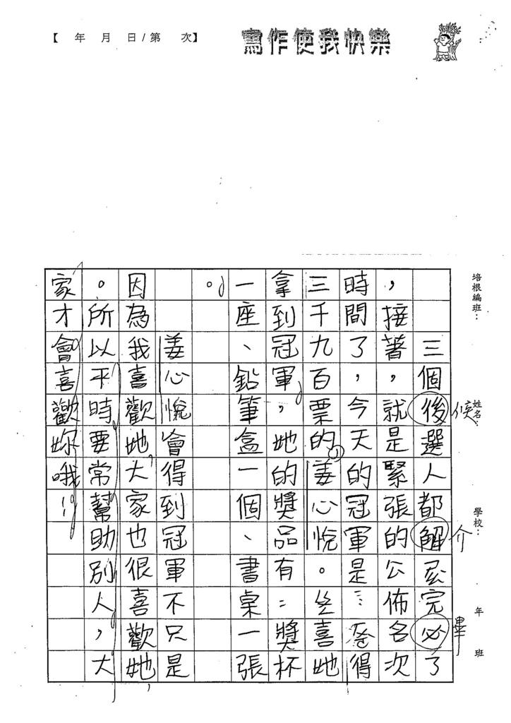 107WB310王映涵 (4).jpg
