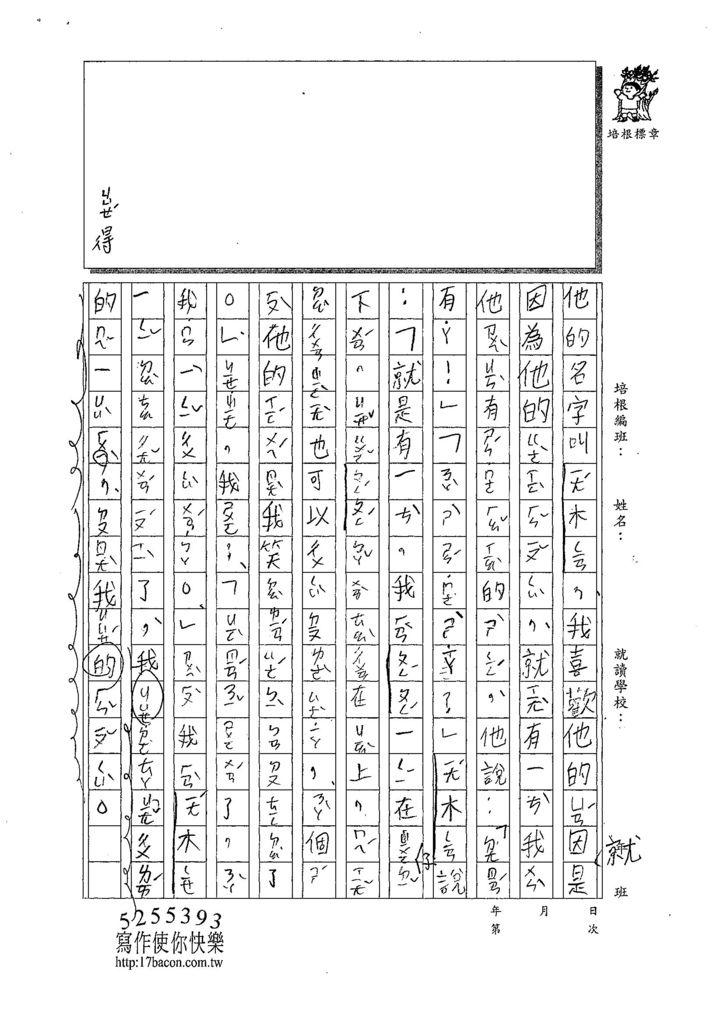 107WB310巫姵妮 (2).jpg