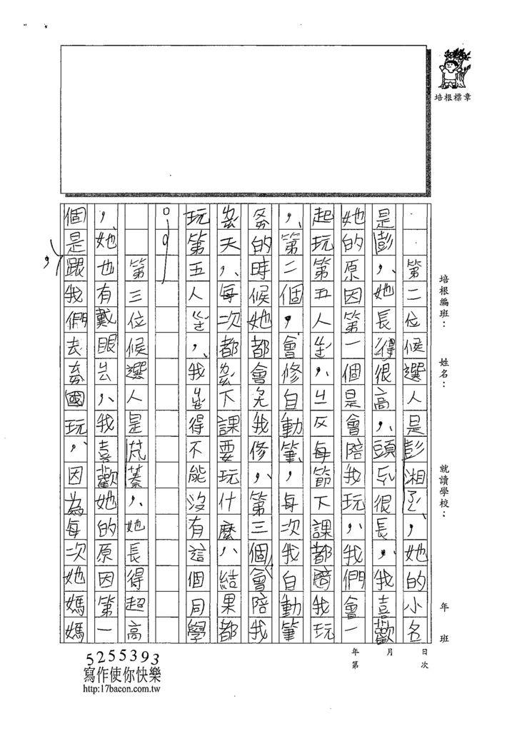 107WB310楊依宸 (2).jpg