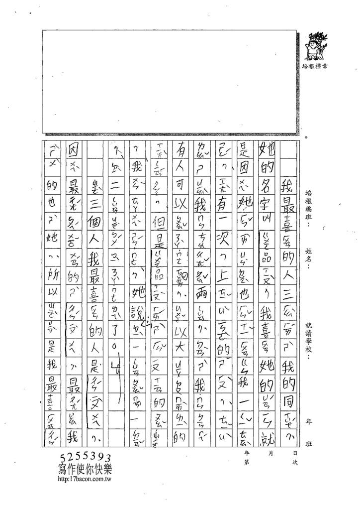 107WB310巫姵妮 (3).jpg