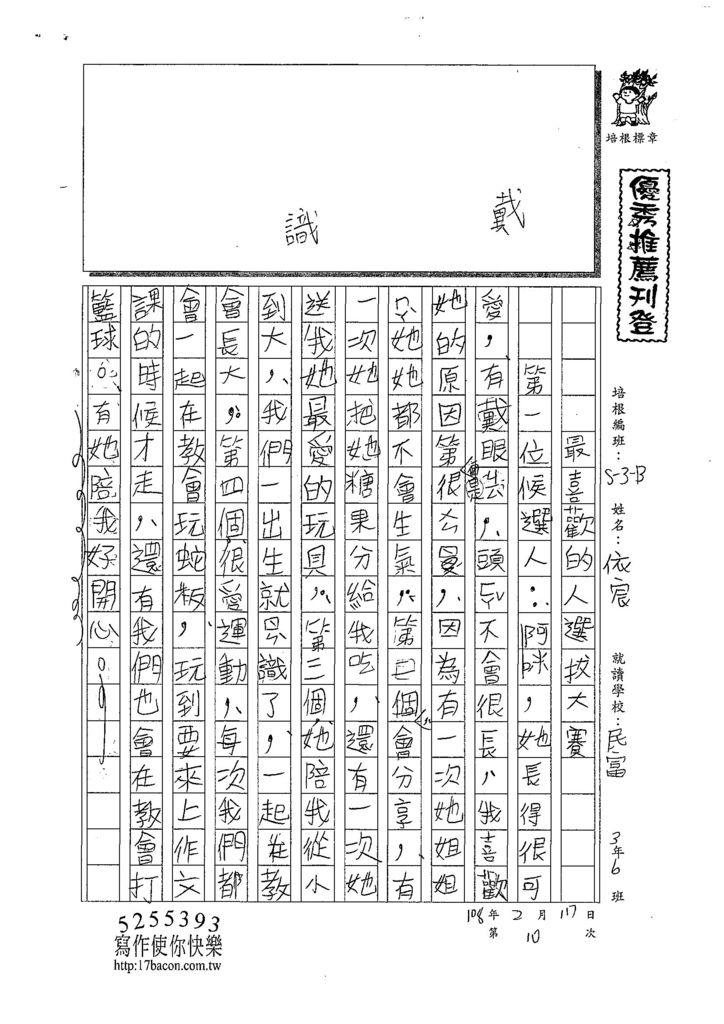 107WB310楊依宸 (1).jpg