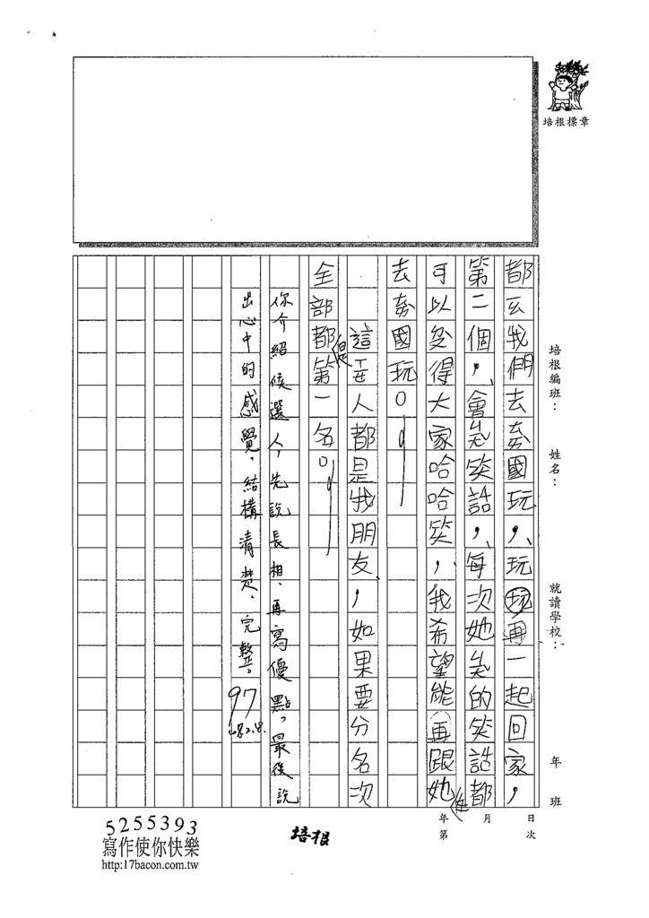 107WB310楊依宸 (3).jpg
