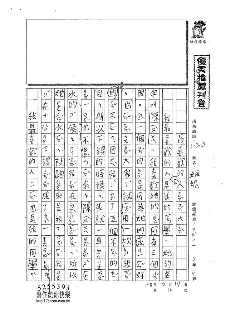 107WB310巫姵妮 (1).jpg