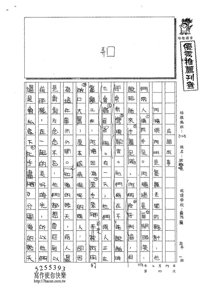 107W5310林詠婕 (1).jpg