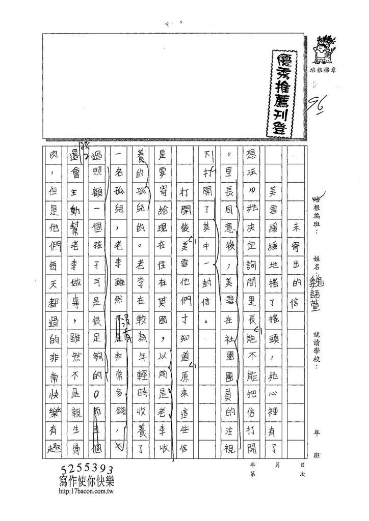 108W5401魏語萱 (1).jpg