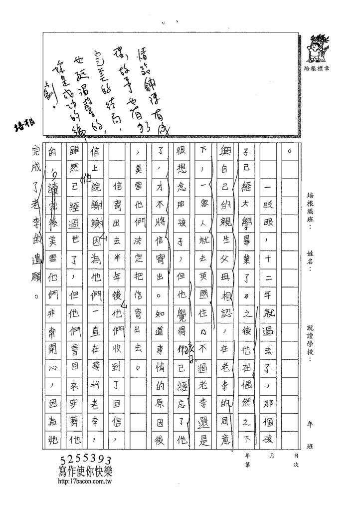 108W5401魏語萱 (2).jpg