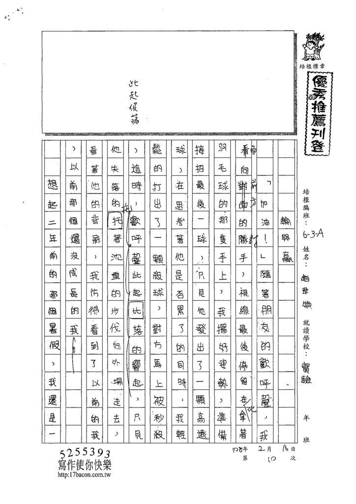 107WA310趙韋媜 (1).tif