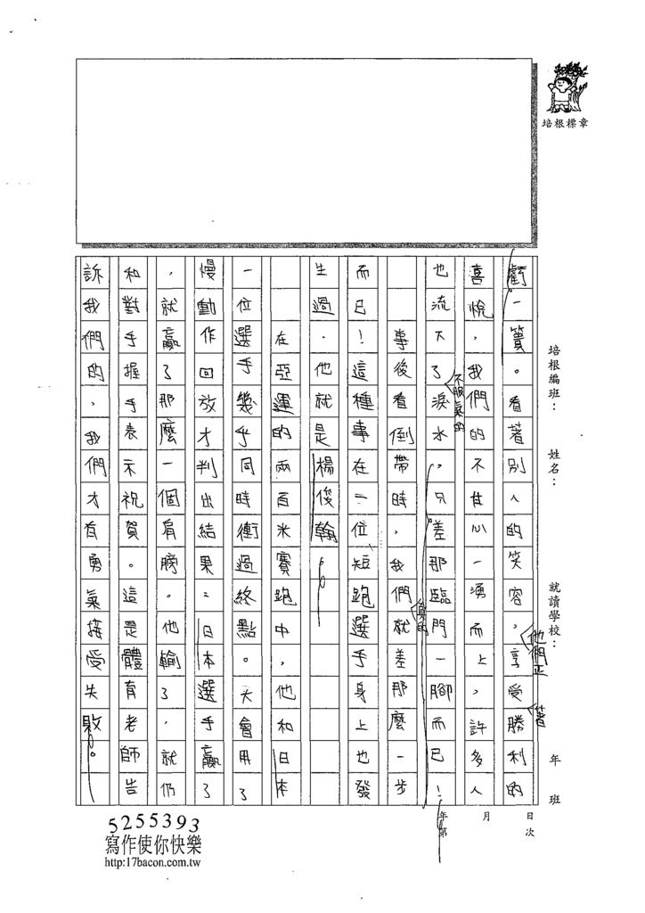 107WA310張嘉芯 (3).tif