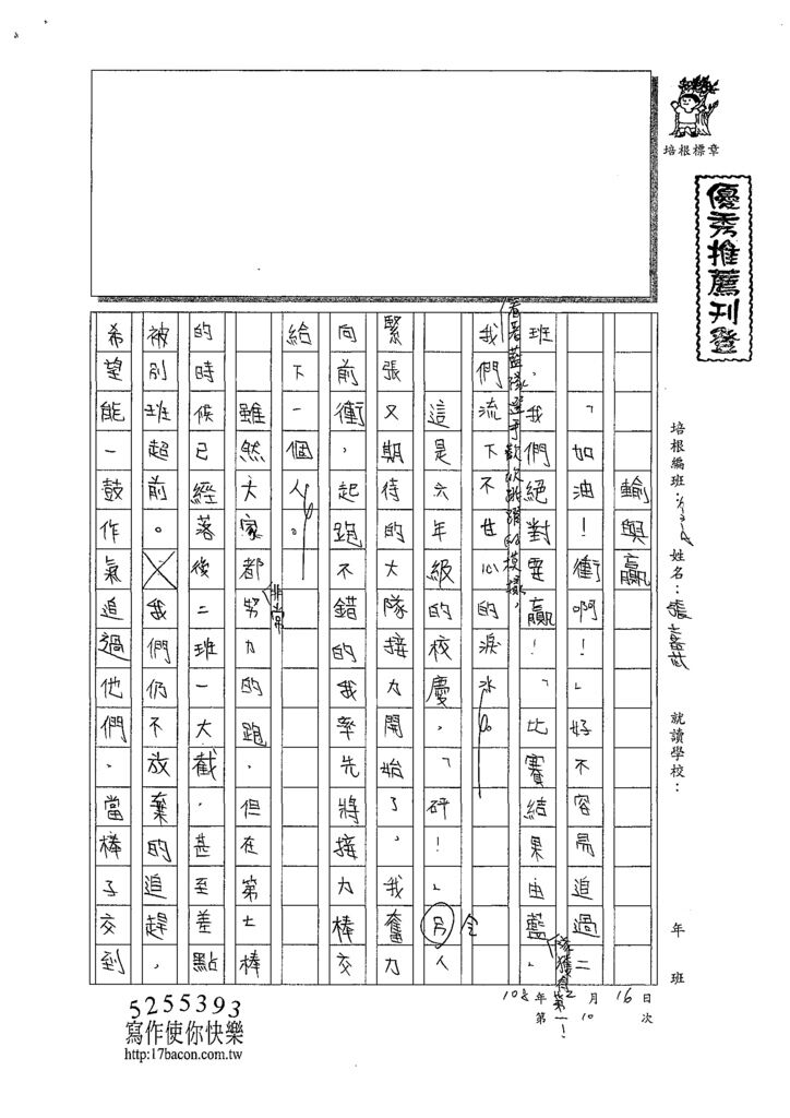 107WA310張嘉芯 (1).tif